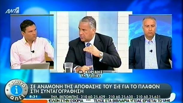 Πρωινό ΑΝΤ1 – Ενημέρωση - 05/08/2014