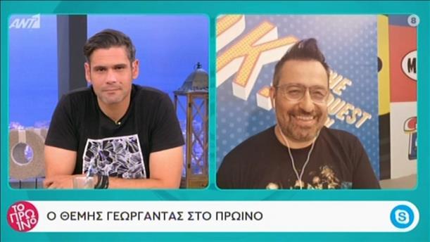 Ο Θέμης Γεωργαντάς στην εκπομπή «Το Πρωινό»