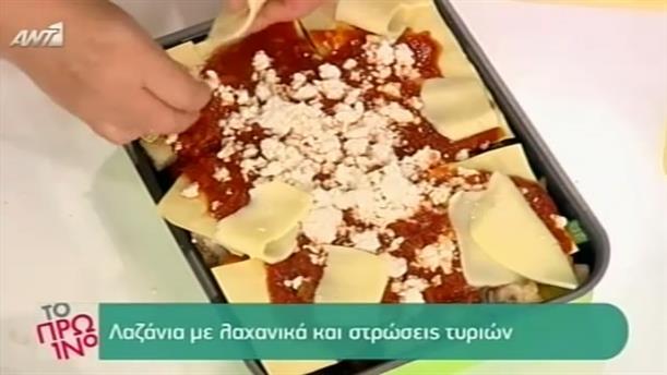 Λαζάνια με λαχανικά και στρώσεις τυριών