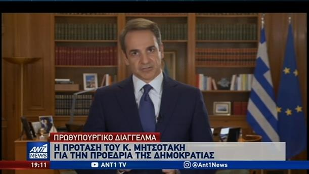 Διάγγελμα Μητσοτάκη: προτείνω την Αικατερίνη Σακελλαροπούλου για Πρόεδρο της Δημοκρατίας