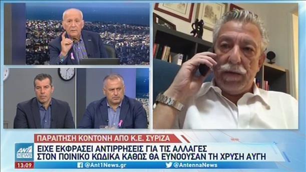 Παραίτηση Κοντονή από την Κ.Ε. του ΣΥΡΙΖΑ