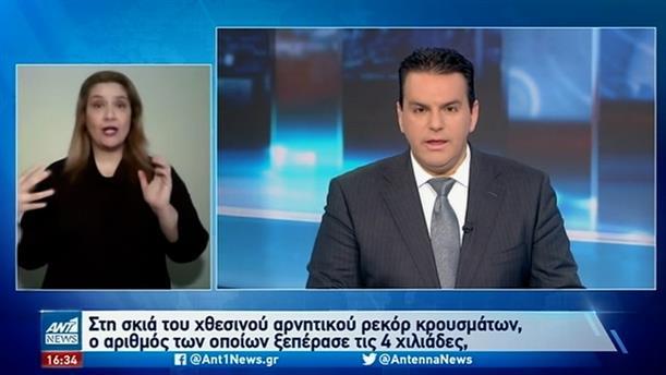 ANT1 NEWS 31-03-2021 ΣΤΗ ΝΟΗΜΑΤΙΚΗ