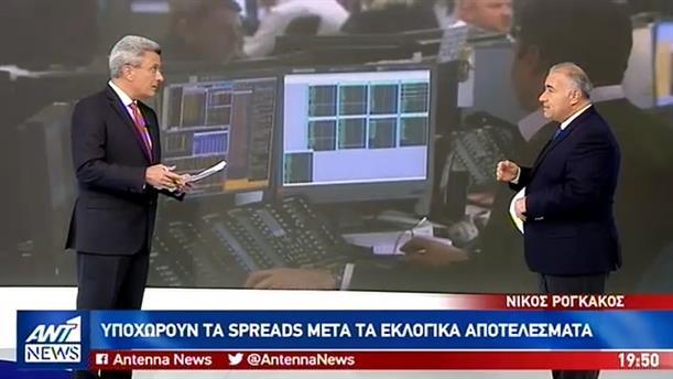 Νέα «ψήφος εμπιστοσύνης» των αγορών στην ελληνική οικονομία