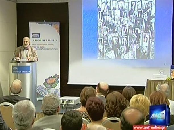 Παρουσίαση εκδόσεων από την Ελληνική Τράπεζα