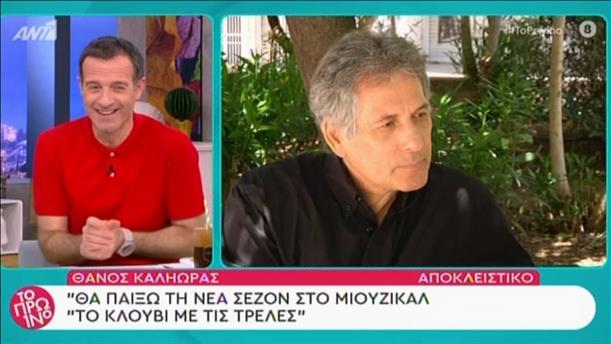 Ο Θάνος Καληώρας στην εκπομπή «Το Πρωινό»