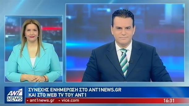 ANT1 NEWS 07-12-2018 ΣΤΗ ΝΟΗΜΑΤΙΚΗ