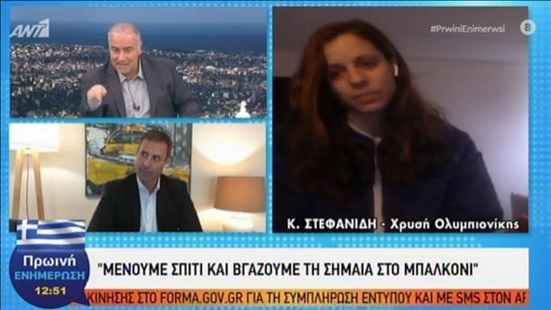 Η Κατερίνα Στεφανίδη στον ΑΝΤ1