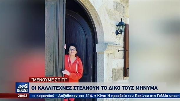«Μένουμε σπίτι» με συντροφιά τα μηνύματα και τις «παραστάσεις» στο διαδίκτυο από Έλληνες καλλιτέχνες