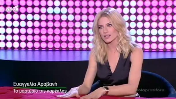 ΟΛΑ ΠΡΩΤΗ ΦΟΡΑ - Επεισόδιο 40