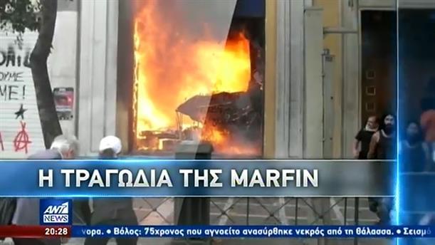 Σφοδρή πολιτική αντιπαράθεση για τη Marfin