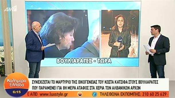 Συγκλονίζουν οι εξελίξεις στην υπόθεση Κ. Κατσίφα – ΚΑΛΗΜΕΡΑ ΕΛΛΑΔΑ – 05/11/2018
