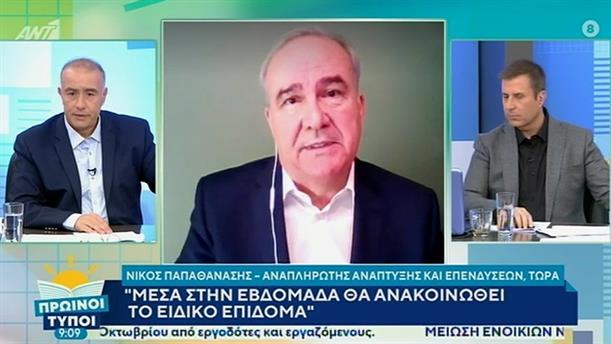 Νίκος Παπαθανάσης – ΠΡΩΙΝΟΙ ΤΥΠΟΙ - 15/11/2020