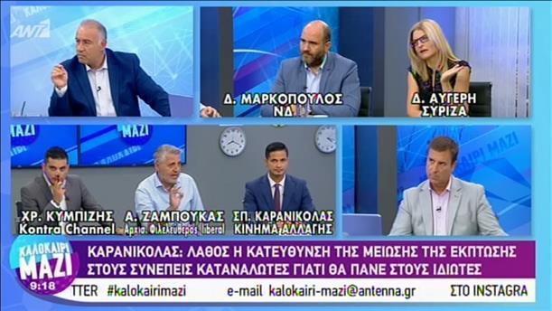 Οι Μαρκόπουλος και Αυγέρη στο «Καλοκαίρι Μαζί»