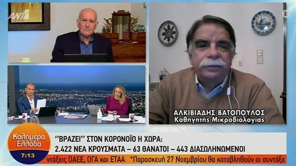 Αλκιβιάδης Βατόπουλος – ΚΑΛΗΜΕΡΑ ΕΛΛΑΔΑ – 18/11/2020