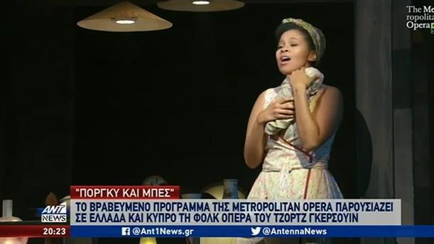 """Porgy and Bess"" από την Met Opera και τον Όμιλο ΑΝΤΕΝΝΑ"