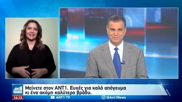 ANT1 NEWS 19-11-2020 ΣΤΗ ΝΟΗΜΑΤΙΚΗ