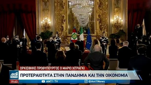 Ο Ντράγκι ορκίσθηκε ως νέος Πρωθυπουργός της Ιταλίας