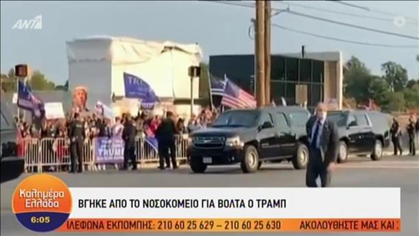 Σάλος από τη βόλτα με αυτοκίνητο του Τραμπ ενόσω νοσεί από κορονοϊό