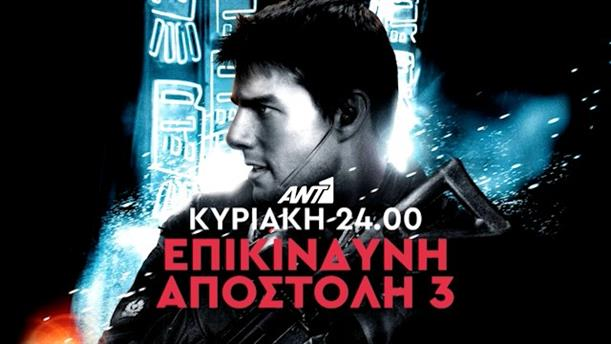 Mission Impossible 3 - Κυριακή 22/4