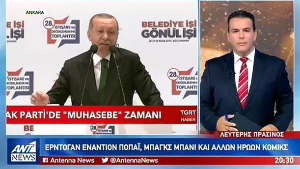 «Μπλόκο» στον Ποπάι και τα Χελωνονιντζάκια ετοιμάζει ο Ερντογάν