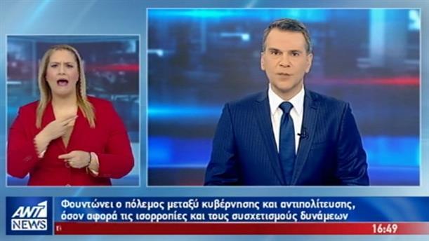 ANT1 NEWS 10-02-2019 ΣΤΗ ΝΟΗΜΑΤΙΚΗ