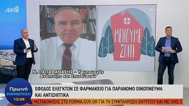 Νίκος Παπαθανάσης - ΠΡΩΙΝΗ ΕΝΗΜΕΡΩΣΗ – 23/03/2020
