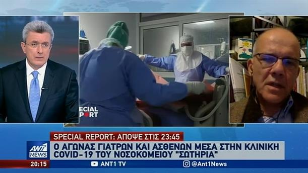 """Special Report"": 48 ώρες στη μονάδα COVID-19 στο ""Σωτηρία"""