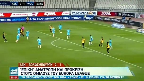 Europa League: Ελπίδες για διάκριση έχουν ΑΕΚ και ΠΑΟΚ