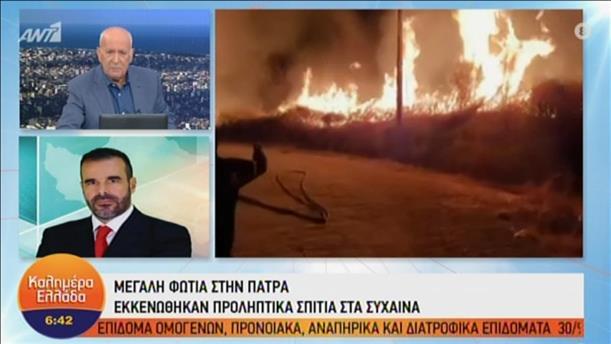 Σε ύφεση η μεγάλη φωτιά στην Πάτρα