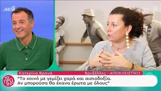 """Η Κατερίνα Βρανά στο """"Πρωινό"""" για τους άνδρες και τις παραστάσεις της"""