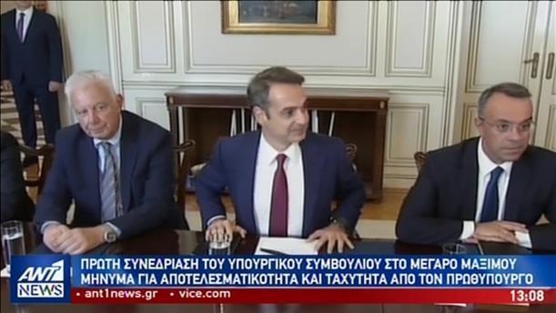 Συστάσεις Μητσοτάκη στους Υπουργούς για χρονοδιαγράμματα και δαπάνες