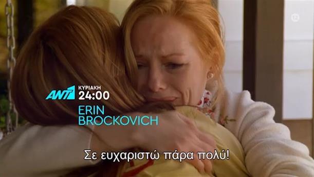 Erin Brockovich - Κυριακή 17/01