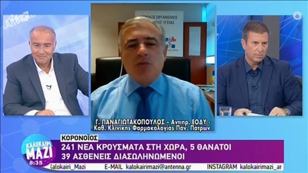 Ο Γεώργιος Παναγιωτακόπουλος στην εκπομπή «Καλοκαίρι Μαζί»