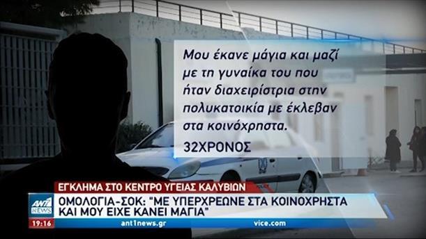 Εξιχνιάστηκε η δολοφονία άνδρα στο Κέντρο Υγείας Καλυβίων