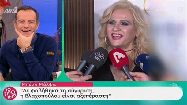 """Οι πρωταγωνιστές της παράστασης """"Η Παριζιάνια"""" μίλησαν στο """"Πρωινό"""""""