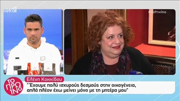 """Ελένη Κοκκίδου στο """"Πρωινό"""": αφοσιώθηκα πλήρως στην καριέρα μου"""