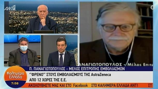 Π. Παναγιωτόπουλος - Μέλος επιτροπής Εμβολιασμών – ΚΑΛΗΜΕΡΑ ΕΛΛΑΔΑ - 16/03/2021