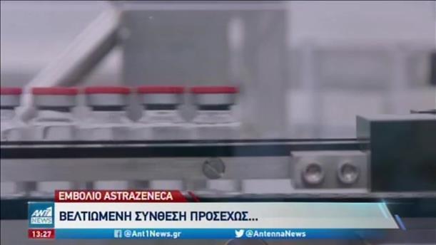 Εμβόλιο AstraZeneca: προβληματισμός για την «επάρκεια» του