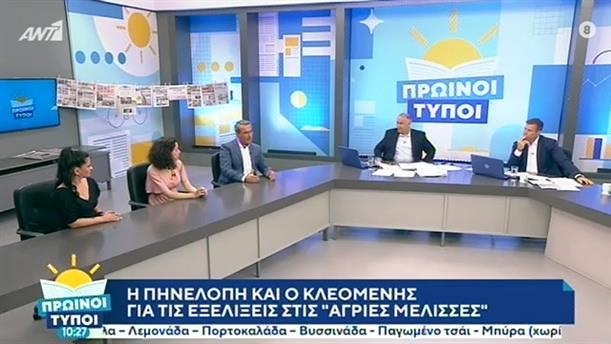 Θανάσης Καρλαμπάς-Μαρία Πετεβή – ΠΡΩΙΝΟΙ ΤΥΠΟΙ - 14/06/2020