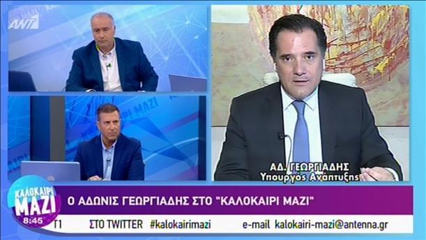 """Ο Υπ. Ανάπτυξης και Επενδύσεων, Άδ. Γεωργιάδης στην εκπομπή """"Καλοκαίρι Μαζί"""""""