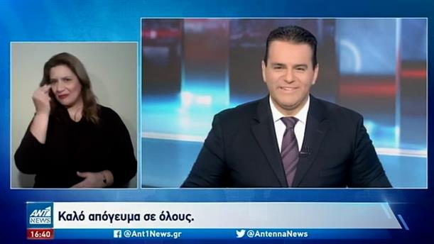 ANT1 NEWS 03-02-2021 ΣΤΗ ΝΟΗΜΑΤΙΚΗ