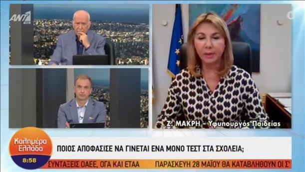 Η Ζέττα Μακρή στο «Καλημέρα Ελλάδα»