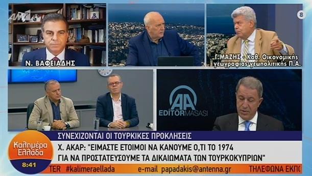 Συνεχίζονται οι Τουρκικές προκλήσεις – ΚΑΛΗΜΕΡΑ ΕΛΛΑΔΑ - 03/10/2019