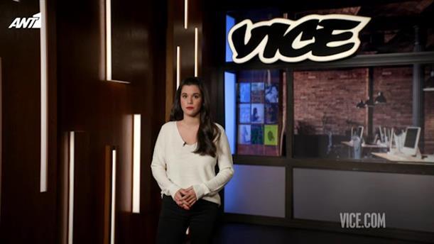 VICE – Επεισόδιο 32 – 8ος κύκλος