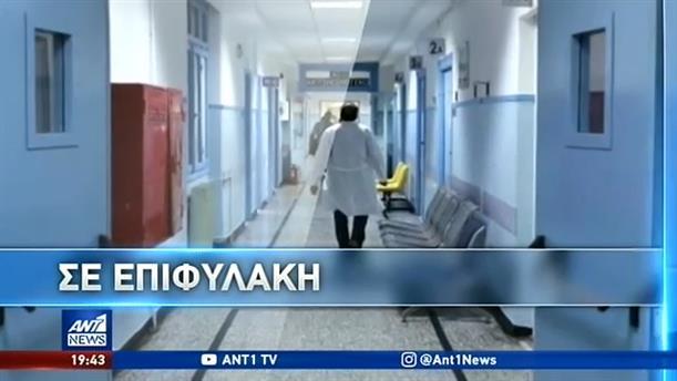 Κοροναϊός: Σε ετοιμότητα νοσοκομεία στην Ελλάδα