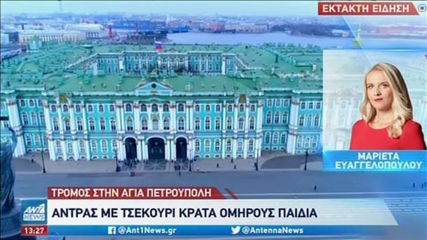 Συναγερμός στην Αγία Πετρούπολη