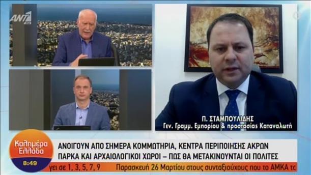 """Ο Παναγιώτης Σταμπουλίδης στην εκπομπή """"Καλημέρα Ελλάδα"""""""