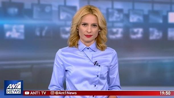 ANT1 NEWS 22-06-2019 ΣΤΙΣ 19:30