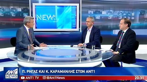 Ρήγας – Καραμανλής στον ΑΝΤ1 για το πακέτο παροχών και τις εκλογές