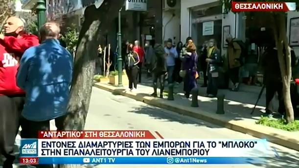 Θεσσαλονίκη: κύμα αντιδράσεων για την αναστολή της επανέναρξης του λιανεμπορίου